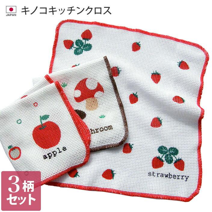 【全品送料無料】日本製 キノコキッチンクロス 3枚セット/ギフト フキン ふきん