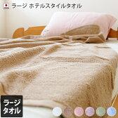 日本製 ラージサイズ ホテルタオル 180cm丈/タオルケット バスタオル バス タオル ケット ラージタオル 寝具 ビーチタオル ビッグタオル ギフト