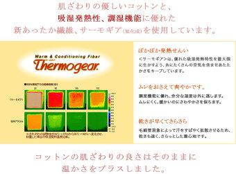 日本製サーモコットンガーゼマフラーヒートテックサーモギア発熱