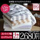 (送料無料)<同色4枚セット>日本製 ホテルスタイルタオル ビッグフェイスタオル<ストライプ>/タオ...