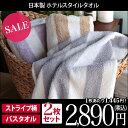 【全品送料無料&エントリーでP10倍】<同色2枚セット>日本製 ホテルスタイルタオル バスタオル<ス...