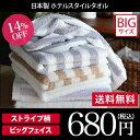 【全品送料無料&エントリーでP10倍】日本製 ホテルスタイルタオル ビ...