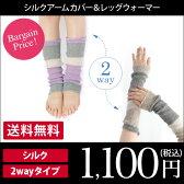 【全品送料無料】日本製 シルク レッグウォーマー&アームカバー/紫外線対策 UVケア 靴下 冷えとり 冷え取り レッグウォーマー 足首ウォーマー アームカバー ギフト<タイムバーゲン>