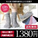 (送料無料)<Mサイズ>冷えとり靴下 内絹外綿 ソックス 2足セット5本指+カバーソックス日本製...