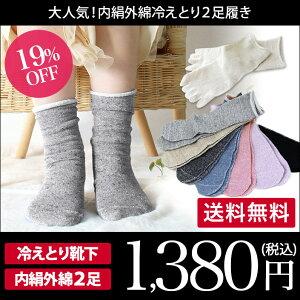 (送料無料)<Mサイズ>日本製 冷えとり靴下 内絹外綿 ソックス 2足セット5本指+カバーソック...