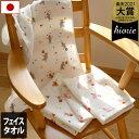 日本製 ガーゼ フェイスタオル サーカス柄/ギフト 入園 入学 準備の商品画像