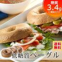 【低糖質 パン 糖質制限 パン】低糖質ベーグル (プレーン)...