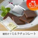 【糖類不使用 糖質84%オフチョコ】糖質オフ ミルクチョコレ