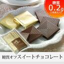 【糖質制限 チョコレート】糖質90%オフ スイートチョコレー