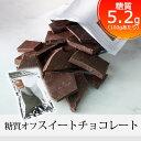 【糖質制限 チョコレート】糖質90%オフ スイートチョコレート (お徳...