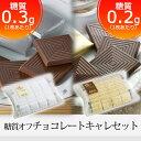 糖質オフ チョコレート 48枚入り(スイートとミルク) 糖質