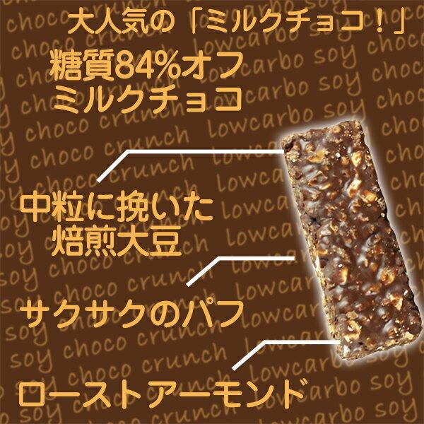 リボン食品『大豆クランチチョコ』