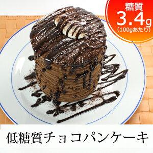 糖質100gあたり3.4g!『低糖質チョコパンケーキ』1袋(9枚) 糖質制限・ダイエットの方に…