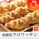 【低糖質 パン 糖質制限 パン】低糖質クロワッサン (1袋1...