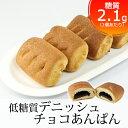 【糖質1個2.1g 食物繊維13g】低糖質デニッシュチョコあ...