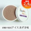 【糖質1個2.4g】『低糖質アイス<あずき味> (6個入り) 』糖質制...