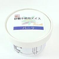 砂糖不使用アイス(バニラ)【6個入り】砂糖不使用・低糖質のアイス