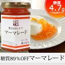 【糖質制限 低糖質 砂糖不使用】糖質89%OFFマーマレード...