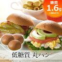 【低糖質パン 糖質制限 パン】低糖質80kcal丸パン (1...