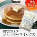 糖質92%オフ 糖質オフのホットケーキミックス (500g入...