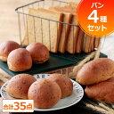 糖質ダイエット工房 パンセット【低糖質 パン 糖質制限 パン 糖類ゼロ...