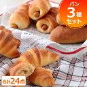 【送料無料】糖質制限中の朝食やおやつに 低糖質パンのセット低...