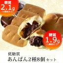 【送料無料】低糖質あんぱん2種 計8個セット 低糖質パン 糖