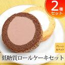 【糖質制限・低糖質スイーツ】【送料無料】低糖質 ロールケーキ...