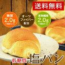 【送料無料】低糖質 ふわふわ塩パン (6袋24個入り) 【糖