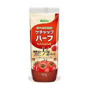 ナガノトマト ケチャップ ダイエット