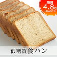 【低糖質 パン 糖質制限 パン】低糖質食パン4斤セット(1斤6枚切)【糖類ゼロ・糖質オフのふすまパン・ふすま粉使用】小麦粉・砂糖不使用、小麦ふすま使用。糖質制限ダイエット ダイエット食品 ふすま食パン 糖質カット ダイエットフード ブランパン 低カロリー 食品 糖類0
