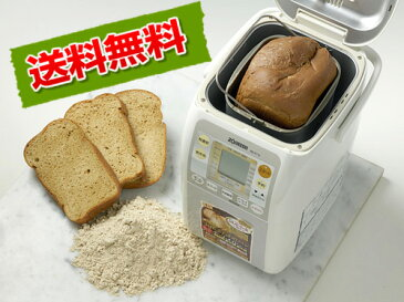 糖質オフのふすま食パンミックス粉1箱 (5斤分) と象印ホームベーカリー (BB−HE10) 1台のセット。小麦ふすま使用の焼きたてパンを (送料無料 低糖質 糖質制限 糖質カット ダイエット食品 ブランパン 低糖質 パン ホームベーカリー ミックス粉 ふすま粉 ふすまパン ミックス)