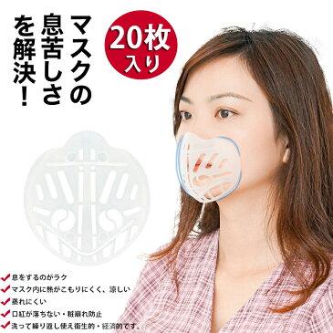 20枚入り マスクひんやりプラケット マスクプラケット マスクフレーム 洗える 衛生的 3D立体構造 熱中症対策 息苦し対策 口紅の保護 メイク崩れ防止 蒸し暑くない 息が楽になる 通気性 柔らかい プリーツ型マスク/不織布マスクの対応 マスク補助道具