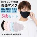 夏用マスク 5枚入り 冷感マスク ひんやり 洗えるマスク 接触冷感 マスク 大人用 布マスク uvカット マスク 日焼け防止 息苦しくない 呼吸しやすい サイズ調整可 花粉対策 紫外線対策 冷たい 小顔効果 おしゃれ 繰り返し使える