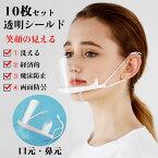 透明マスク 10枚入 洗える クリアマスク フェイスカバー フェイスシールド 口元 鼻元 プラスチックマスク 飲食店 接客 美容 医療 育児 炊事 業務用 軽量 飛沫防止 唾液防止 抗菌 潤み防止 笑顔見える 耳掛けタイプ