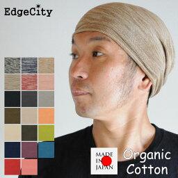 医療用帽子 ニット帽 メンズ レディース オーガニックコットン 薄手 抗がん剤 日本製