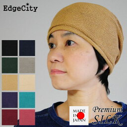 医療用帽子 夏用 女性 レディース 抗がん剤 ニット帽 シルク 日本製