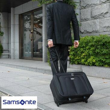 Samsonite サムソナイト ビジネス キャリーバッグ 3層 MOBILE OFFICES 11021-1041 (198111269) 機内持ち込み キャリーケース ビジネス キャリー B4 出張用 横型 【あす楽対応】 【送料無料】