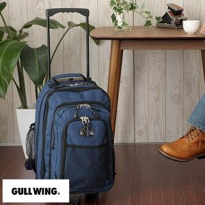 【 ポイント2倍 】 GULL WING 3wayトロリーバッグ 容量27〜36L /男性用/メンズ/キャリーバッグ/ナイロン/リュック/バックパック/機内持ち込み/Sサイズ/アウトドア/旅行/ソフト/ 【送料無料】