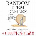 【ポイント2倍】 【T-style】 数量限定!その他商品購入で1個同梱可能!ランダムバッグ・小物キャンペーン