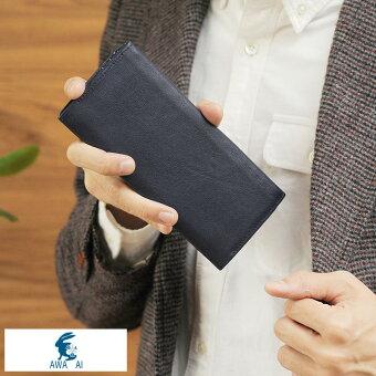 藍染め長財布小銭入れなし