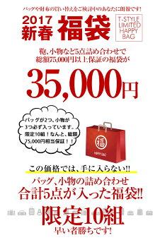 【10組限定】2017年新春福袋