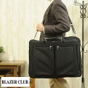 BLAZER CLUB 三つ折りガーメントボストンバッグ 2層 ブラック 13068-01 /男性用/メンズ/ガーメントバッグ/ガーメントケース/スーツバッグ/ハンガー/ハンガーケース/スーツを入れるカバン/鞄/かばん/バッグ/ 【送料無料】