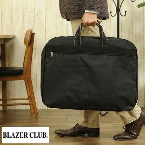 【 ポイント2倍 】 BLAZER CLUB 三つ折りハンガーケース ブラック 13069-01 /男性用/メンズ/ガーメントバッグ/ガーメントケース/スーツバッグ/ハンガー/スーツを入れるカバン/鞄/かばん/バッグ/ 【