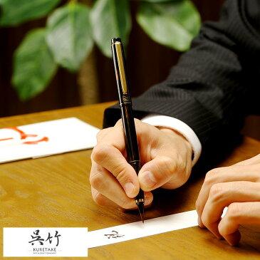 呉竹 万年毛筆 本毛 べっこう調 男性用 メンズ 筆ペン 万年筆 高級 日本製 イタチ毛 細字 紳士物 プレゼント 【送料無料】