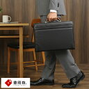 豊岡鞄 メンズ ダレスバッグ 2way 木製ハンドル ブラック MH5500 ビジネスバッグ B4 カバン 日本製 通勤 ショルダー 肩掛け 合皮 高級 大人 男性 おしゃれ 機能的 底鋲 自立 クラシック 合成皮革 かばん バッグ 【あす楽対応】