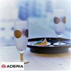 ワイン好きのための ADERIA ワイングラス ペア 日本の夜を楽しく ステム漆塗り 2個セット S-6255 グラス 贈り物 和風 和柄 プレゼント 酒器 おしゃれ 日本製 酒好き 酒器 おしゃれ ギフト 贈呈 和風 職人 【あす楽対応】