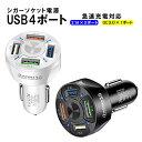 カーチャージャー シガーソケット USB 4ポート USB充電器 2.1...