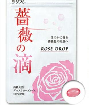 リフレ ローズサプリ 薔薇の滴(ばらのしずく) 1袋62粒(約1ヵ月分)x24点セット