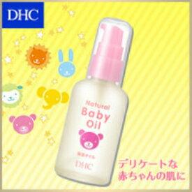 DHC 薬用ナチュラル ベビーオイル (化粧用油) 60mL1ケース=25本入り